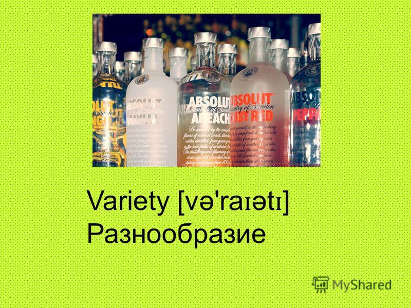 Variety [və'ra ɪ ət ɪ ] Разнообразие
