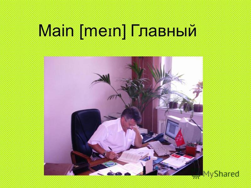 Main [me ɪ n] Главный