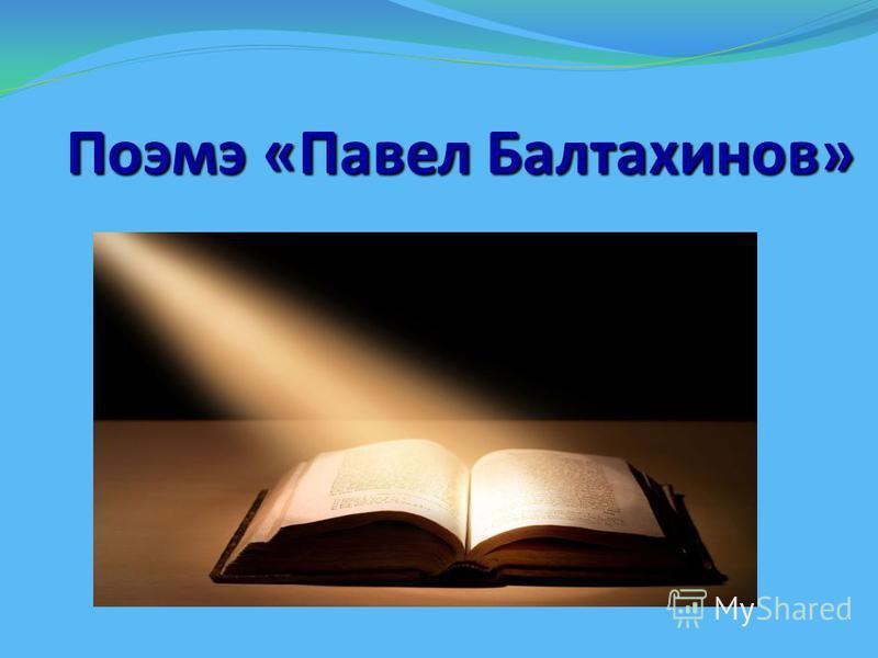 Поэмэ «Павел Балтахинов»