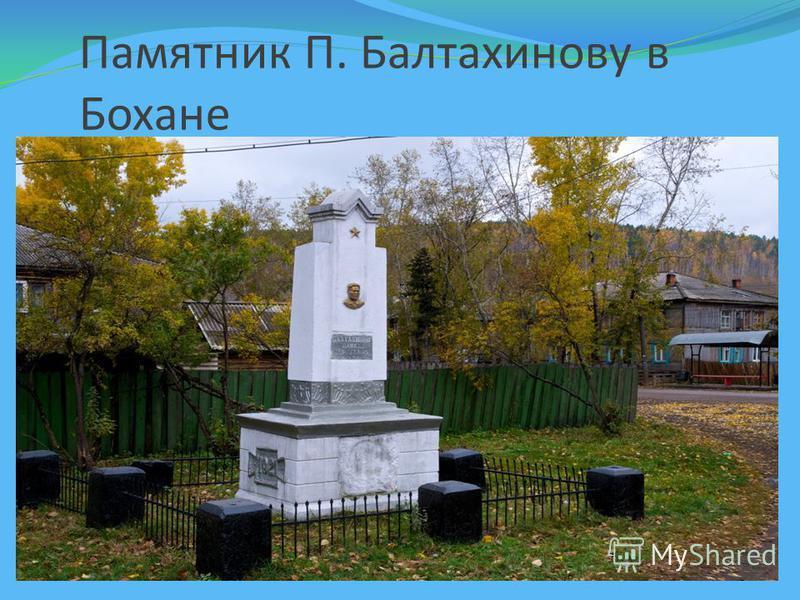 Памятник П. Балтахинову в Бохане