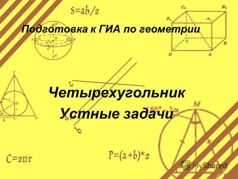 Подготовка к ГИА по геометрии Четырехугольник Устные задачи