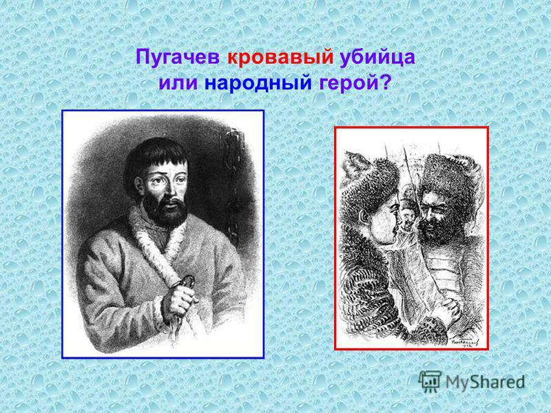 Пугачев кровавый убийца или народный герой?