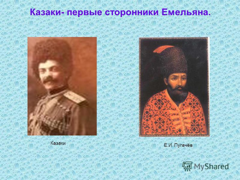 Казаки- первые сторонники Емельяна. Казаки Е.И. Пугачёв
