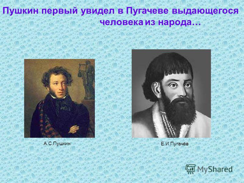 А.С.Пушкин Е.И.Пугачёв Пушкин первый увидел в Пугачеве выдающегося человека из народа…