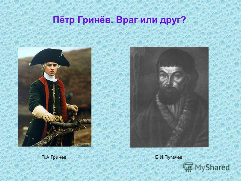 Пётр Гринёв. Враг или друг? П.А.ГринёвЕ.И.Пугачёв