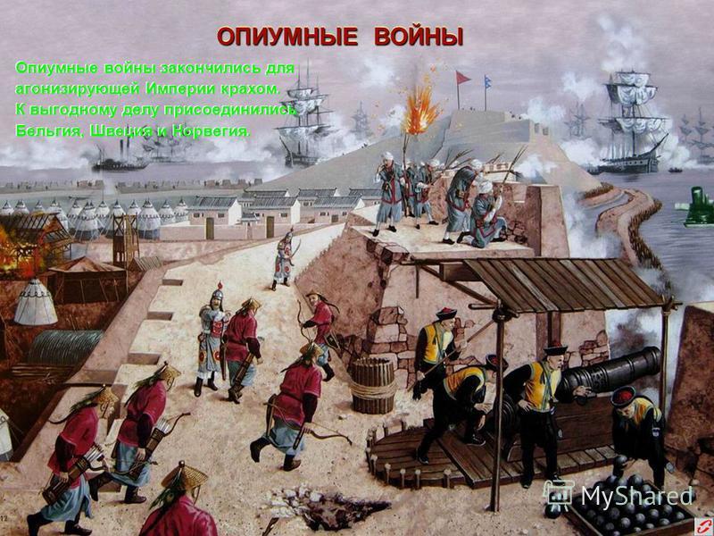 ОПИУМНЫЕ ВОЙНЫ Опиумные войны закончились для агонизирующей Империи крахом. К выгодному делу присоединились Бельгия, Швеция и Норвегия.