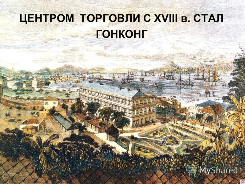 ЦЕНТРОМ ТОРГОВЛИ С XVIII в. СТАЛ ГОНКОНГ