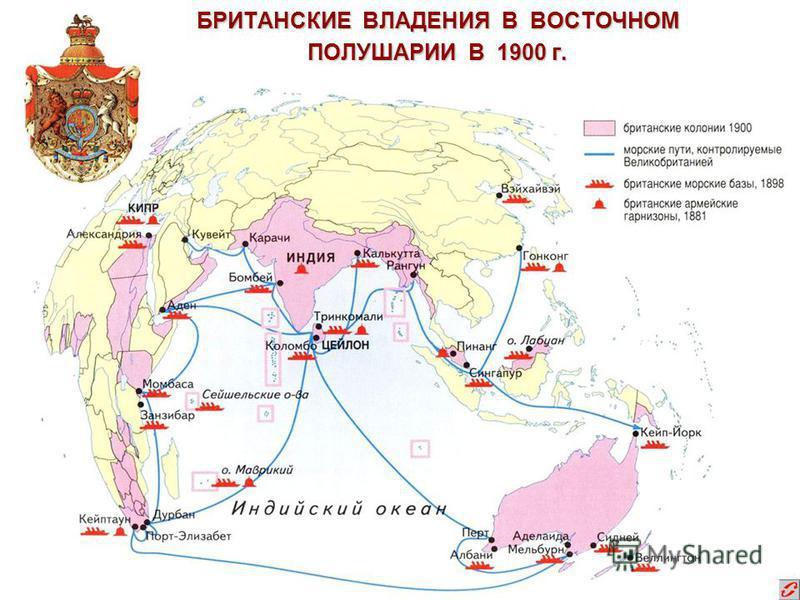 БРИТАНСКИЕ ВЛАДЕНИЯ В ВОСТОЧНОМ ПОЛУШАРИИ В 1900 г.