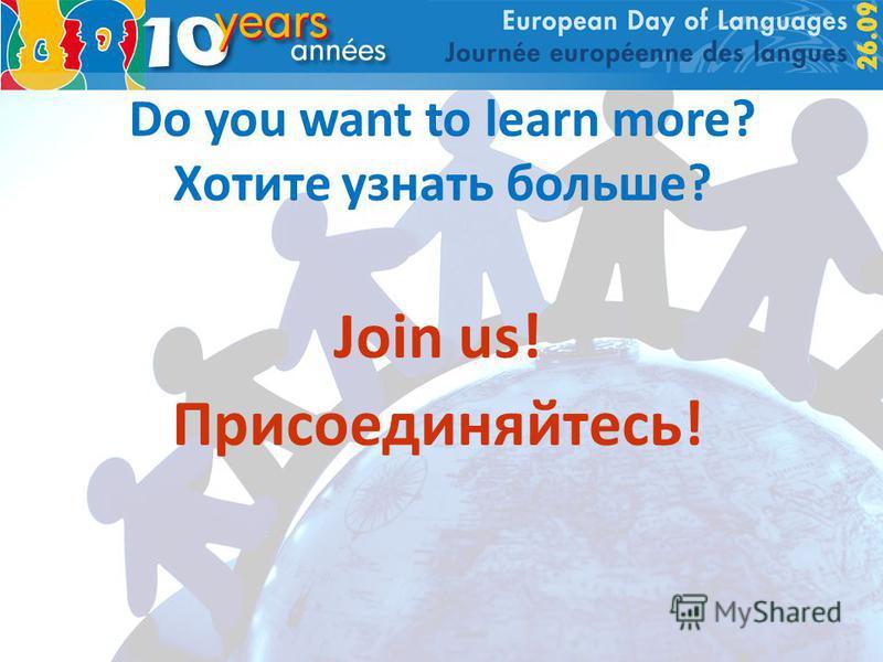 Do you want to learn more? Хотите узнать больше? Join us! Присоединяйтесь!