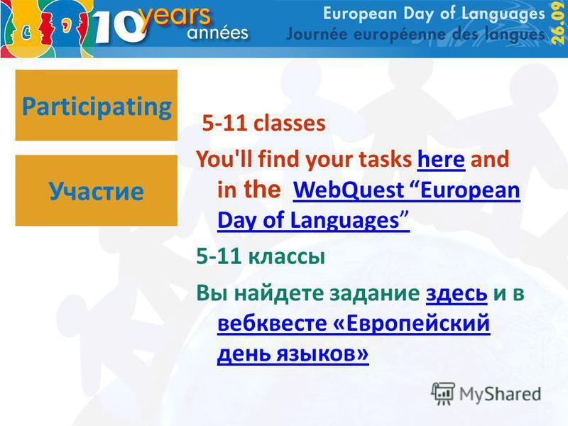 Participating 5-11 classes You'll find your tasks here and in the WebQuest European Day of LanguageshereWebQuest European Day of Languages 5-11 классы Вы найдете задание здесь и в веб квесте «Европейский день языков»здесь веб квесте «Европейский день