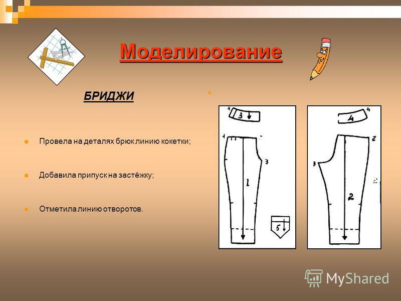 Моделирование БРИДЖИ Провела на деталях брюк линию кокетки; Добавила припуск на застёжку; Отметила линию отворотов.