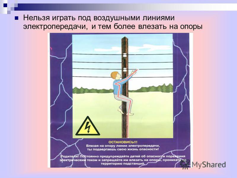 Нельзя играть под воздушными линиями электропередачи, и тем более влезать на опоры