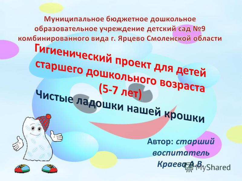 Автор: старший воспитатель Краева А.В.