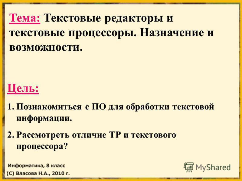 Тема: Текстовые редакторы и текстовые процессоры. Назначение и возможности. Цель: 1. Познакомиться с ПО для обработки текстовой информации. 2. Рассмотреть отличие ТР и текстового процессора?
