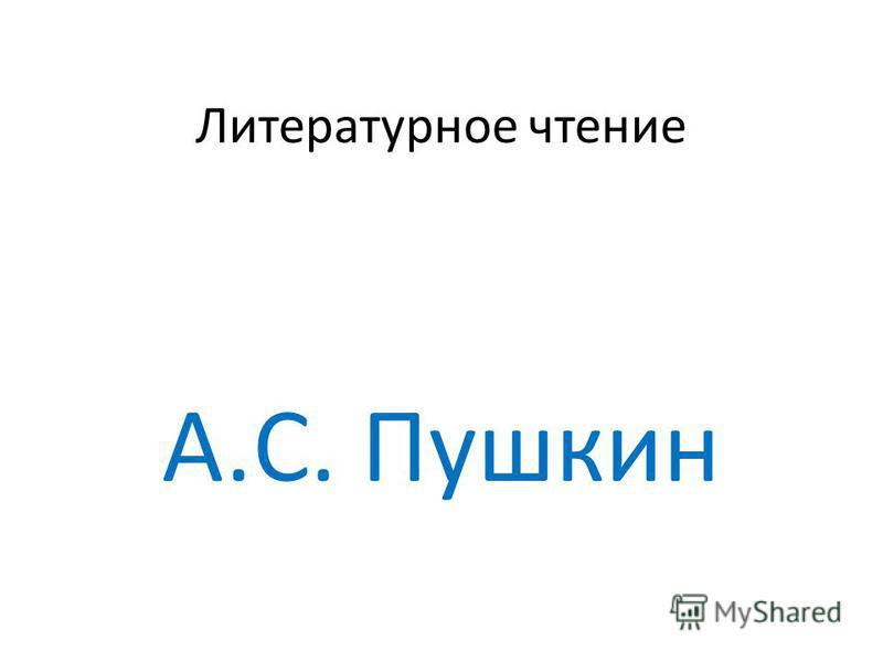 Литературное чтение А.С. Пушкин