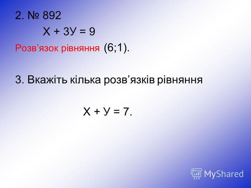 Усні вправи 1. Серед поданих рівнянь назвіть лінійні рівняння із двома змінними: а) ху = 3; б) х : 2у = 7; в) х + У 2 = 4; г) х – у = 1; д) 12х + 10у =0 е) 0х – 2у =3; є) 3х + 0у =0; ж) 0х +0у = 0; з) 0х + 0у =1
