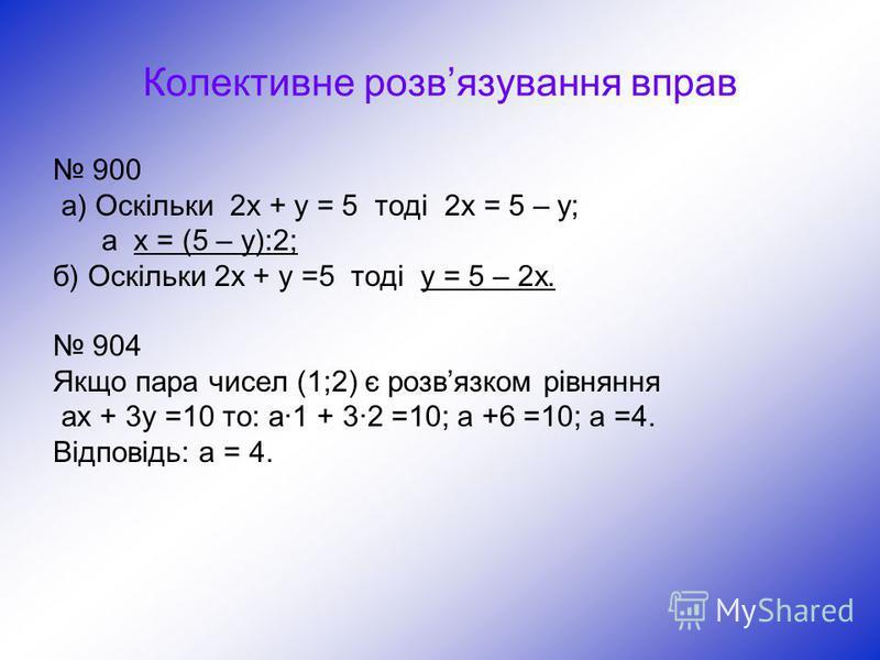 2. 892 Х + 3У = 9 Розвязок рівняння (6;1). 3. Вкажіть кілька розвязків рівняння Х + У = 7.