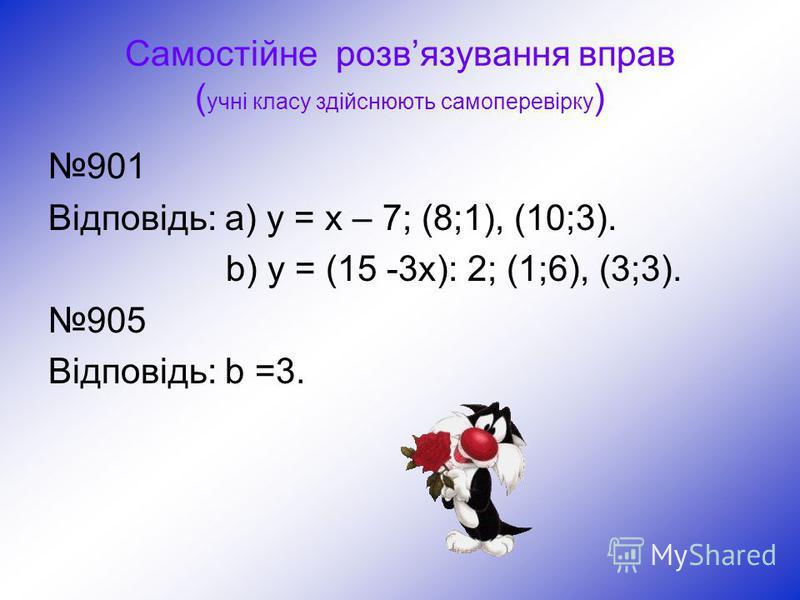 Колективне розвязування вправ 900 а) Оскільки 2х + у = 5 тоді 2х = 5 – у; а х = (5 – у):2; б) Оскільки 2х + у =5 тоді у = 5 – 2х. 904 Якщо пара чисел (1;2) є розвязком рівняння ах + 3у =10 то: а·1 + 3·2 =10; а +6 =10; а =4. Відповідь: а = 4.