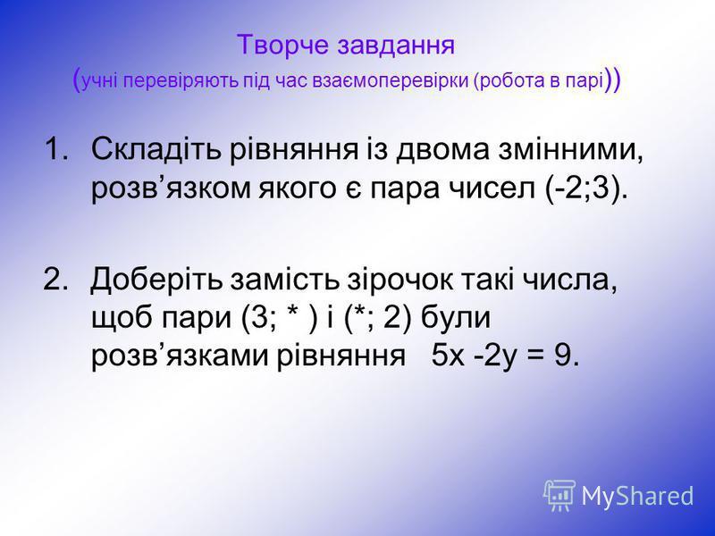 Самостійне розвязування вправ ( учні класу здійснюють самоперевірку ) 901 Відповідь: а) у = х – 7; (8;1), (10;3). b) у = (15 -3х): 2; (1;6), (3;3). 905 Відповідь: b =3.