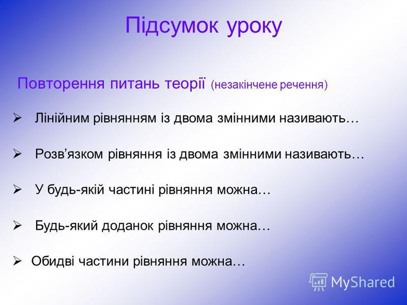 Домашнє завдання: §7, п.26; 902 (а); 908; Підготувати розповідь про математика Рене Декарта.