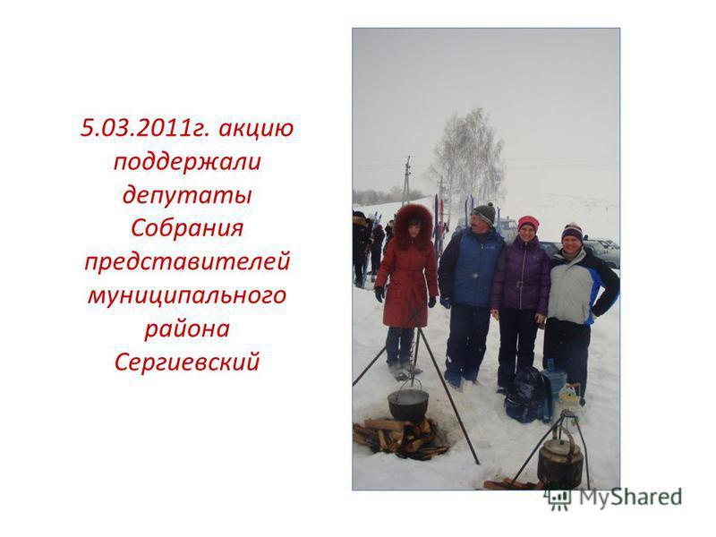 5.03.2011 г. акцию поддержали депутаты Собрания представителей муниципального района Сергиевский