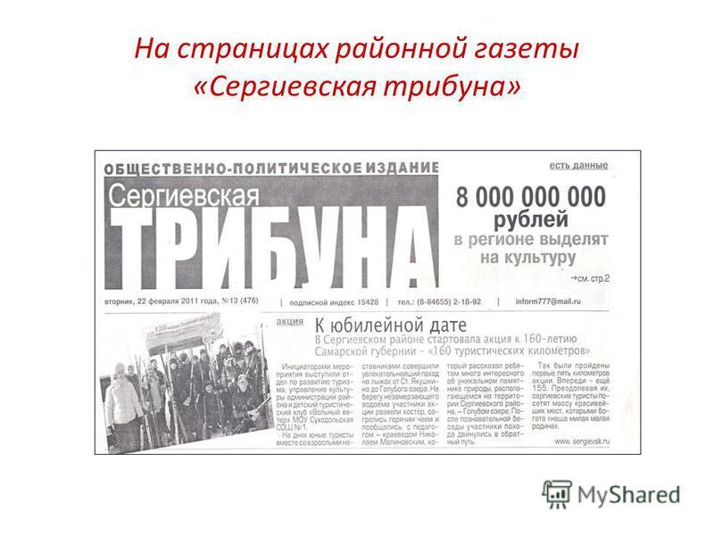 На страницах районной газеты «Сергиевская трибуна»