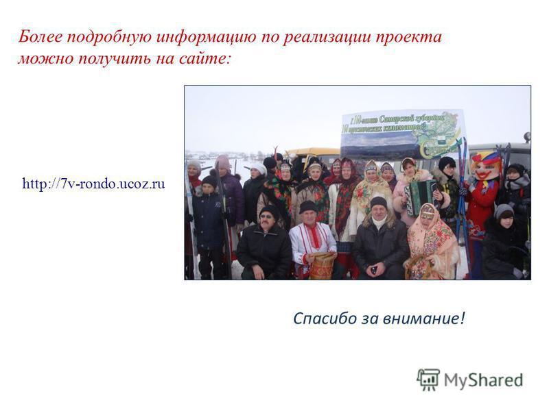 Более подробную информацию по реализации проекта можно получить на сайте: http://7v-rondo.ucoz.ru Спасибо за внимание!