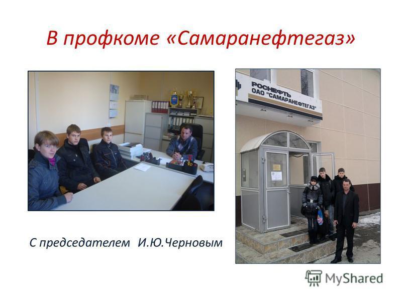 В профкоме «Самаранефтегаз» С председателем И.Ю.Черновым