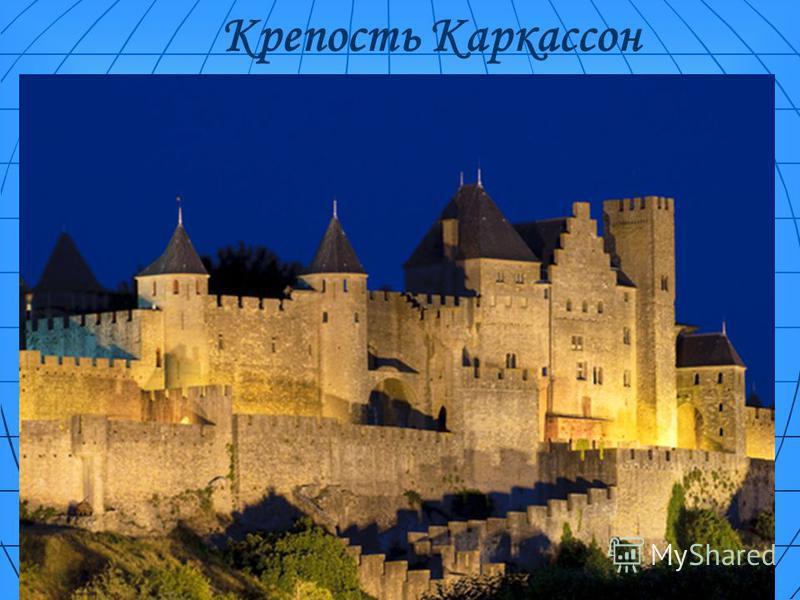 Крепость Каркассон