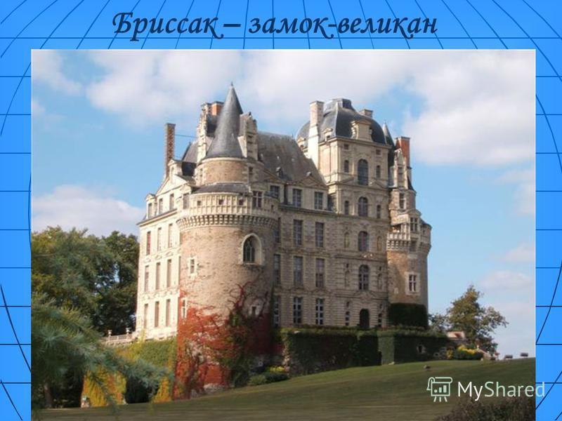 Бриссак – замок-великан