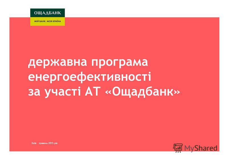 Киев, март 2015 годаСтратегия развития Ощадбанк краткая версиякиев, март 2015 года державна програма енергоефективності за участі АТ «Ощадбанк» Київ травень 2015 рік