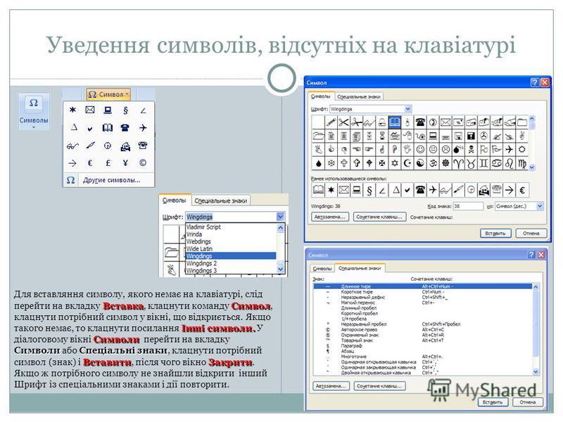 Уведення символів, відсутніх на клавіатурі ВставкаСимвол Інші символи. Символи СимволиСпеціальні знаки ВставитиЗакрити Для вставляння символу, якого немає на клавіатурі, слід перейти на вкладку Вставка, клацнути команду Символ, клацнути потрібний сим