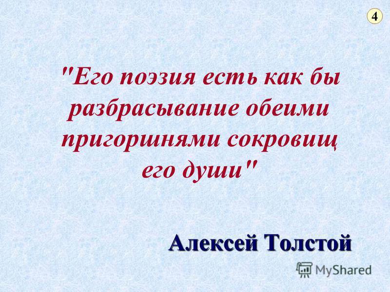 Алексей Толстой Его поэзия есть как бы разбрасывание обеими пригоршнями сокровищ его души 4