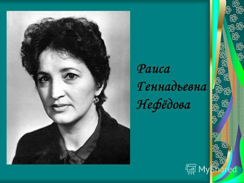 Раиса Геннадьевна Нефёдова