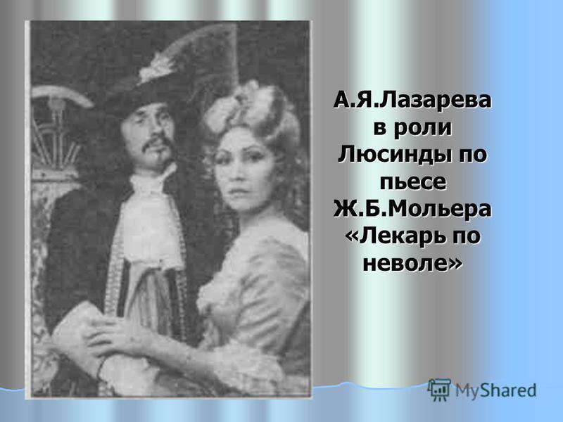 А.Я.Лазарева в роли Люсинды по пьесе Ж.Б.Мольера «Лекарь по неволе»