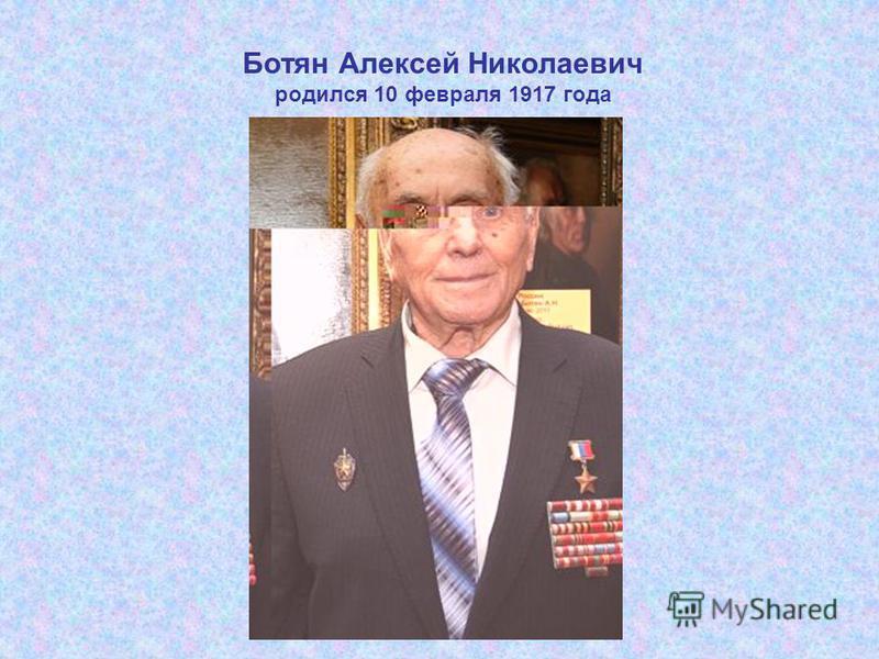 Ботян Алексей Николаевич родился 10 февраля 1917 года