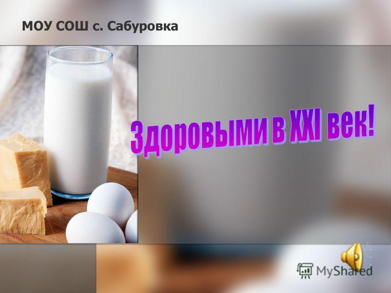МОУ СОШ с. Сабуровка