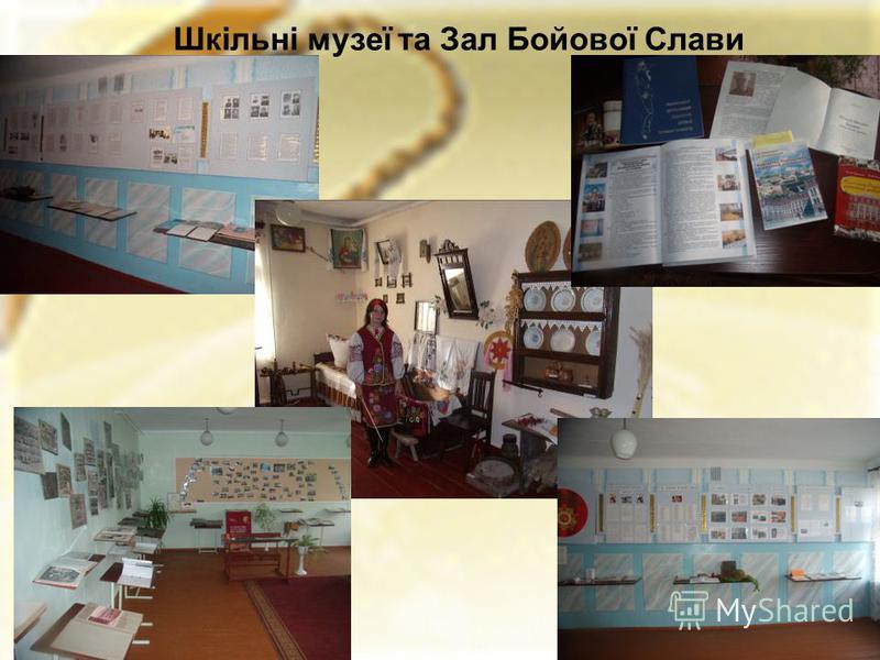 Шкільні музеї та Зал Бойової Слави
