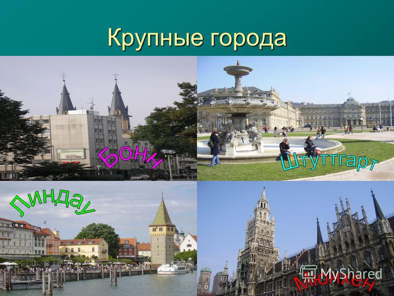 Крупные города