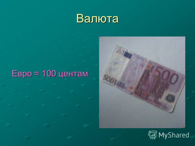 Валюта Евро = 100 центам