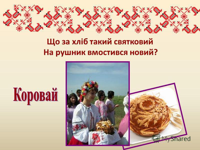 Що за хліб такий святковий На рушник вмостився новий?