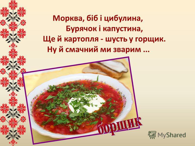 Морква, біб і цибулина, Бурячок і капустина, Ще й картопля - шусть у горщик. Ну й смачний ми зварим...