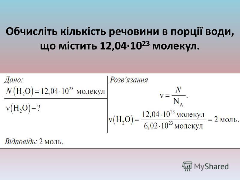 Обчисліть кількість речовини в порції води, що містить 12,04·10 23 молекул.