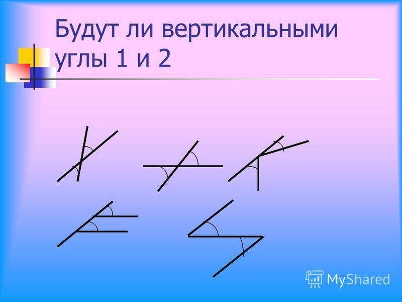 Будут ли вертикальными углы 1 и 2