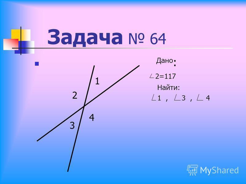 Задача 64 Дано : 2=117 Найти: 1, 3, 4 1 3 4 2