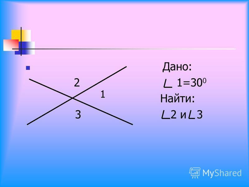 Дано: 2 1=30 0 1 Найти: 3 2 и 3