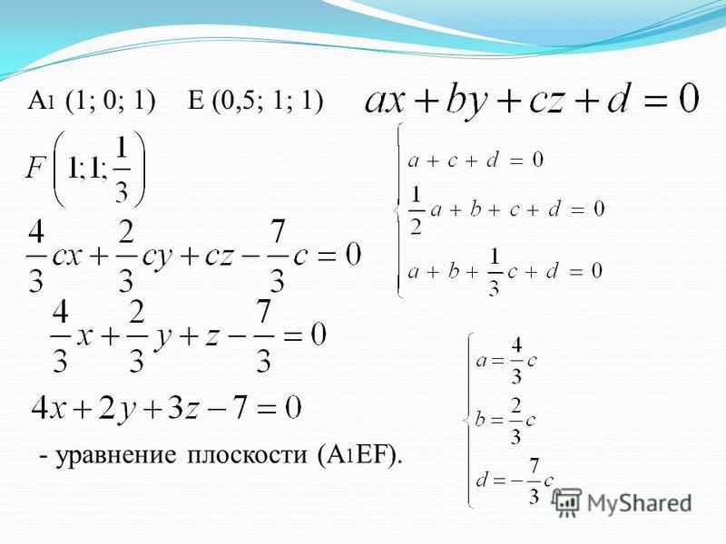 A 1 (1; 0; 1)Е (0,5; 1; 1) - уравнение плоскости (А 1 EF).
