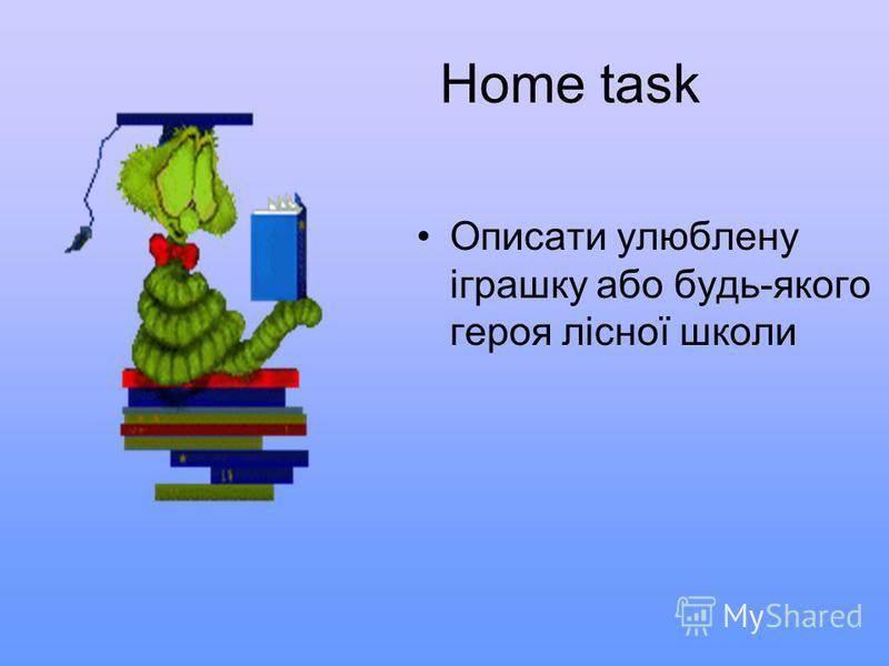 Home task Описати улюблену іграшку або будь-якого героя лісної школи