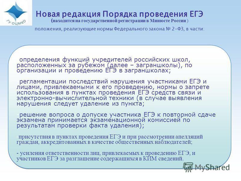 -определения функций учредителей российских школ, расположенных за рубежом (далее – заграншколы), по организации и проведению ЕГЭ в заграншколах; -регламентации последствий нарушения участниками ЕГЭ и лицами, привлекаемыми к его проведению, нормы о з