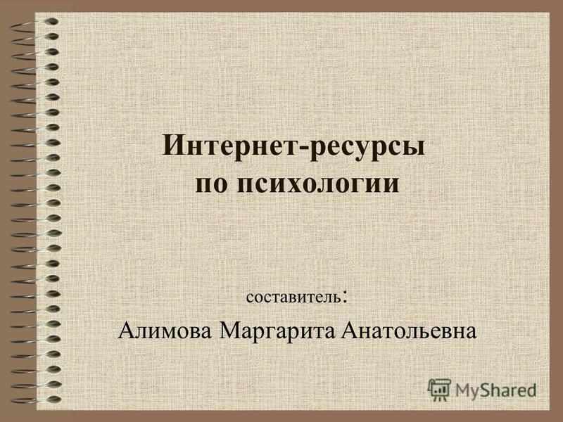 Интернет-ресурсы по психологии составитель : Алимова Маргарита Анатольевна